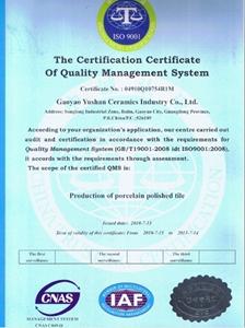 质量管理体系认证证书English