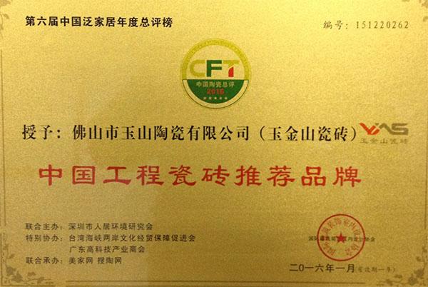 中国工程瓷砖推荐品牌