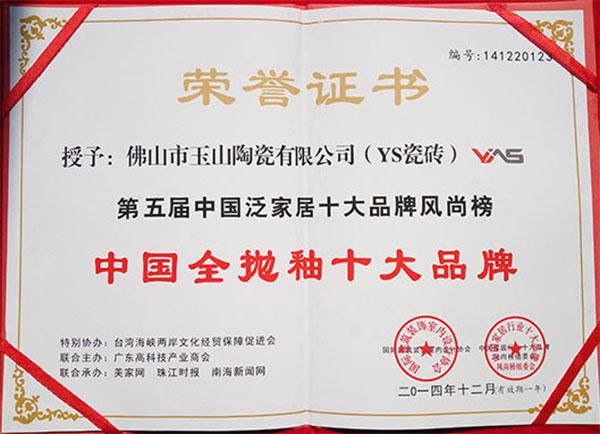 中国全抛釉十大品牌