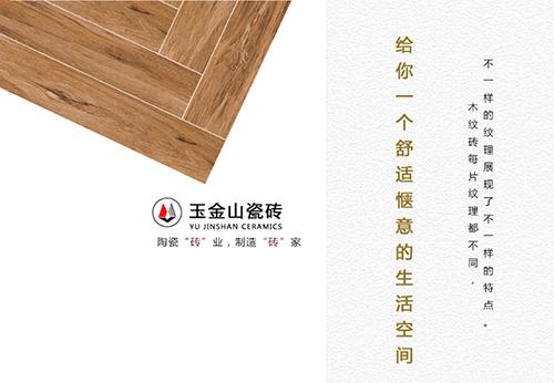 玉金山木纹墙砖厂家追求尽善尽美,将生活融入设计中