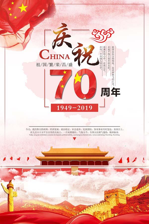 欢度国庆|热烈庆祝祖国70华诞!